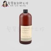 立坽『洗髮精』新德揚公司貨 omeOrganic橄欖奇蹟 角蛋白護色洗髮精1000ml IH04