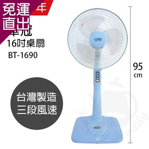 華冠 MIT台灣製造 16吋立扇/電風扇BT-1690【免運直出】