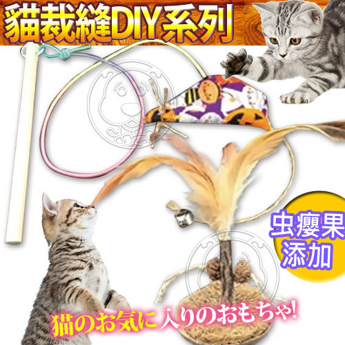 【zoo寵物商城】貓裁縫DIY系列》老鼠逗貓棒│椰殼不倒翁玩具/單隻