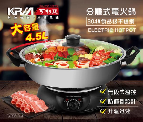 ^聖家^KRIA可利亞4.5公升分體式圍爐電火鍋/料理鍋/調理鍋/燉鍋 KR-842C【全館刷卡分期+免運費】