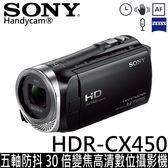 SONY HDR-CX450 變焦高清數位攝影機 ★108/2/17前贈原電(共兩顆)+收納包+16G高速卡+座充+吹球
