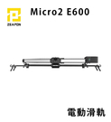 黑熊數位 ZEAPON Micro2 E600 電動滑軌組 含低拍架 SRD-04 延時攝影 滑軌 運鏡 攝影
