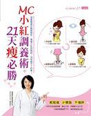 (二手書)MC小紅調養術,21天瘦必勝:減重權威中醫師教你,掌握小紅四階段,沒有瘦..