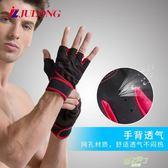 (超夯免運)健身手套男半指運動防滑健身房單杠女護手套訓練器械引體向上夏季