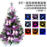 3尺90cm一般綠聖誕樹+銀紫系+100燈LED燈串一條