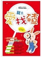 二手書博民逛書店 《就是愛找碴》 R2Y ISBN:9789866209529│好心情工作室