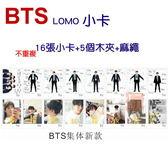 現貨👍BTS小卡 新專輯LOMO卡片(16張+木夾子+麻繩組)E773-1【玩之內】防彈少年團 轉