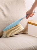 軟毛地毯床刷沙發床單除塵刷掃床刷家用床上清潔刷掃床的刷子笤帚 微愛家居