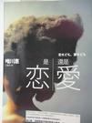 【書寶二手書T5/翻譯小說_HSA】是戀還是愛_唯川惠