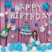 生日氣球成人布置套餐派對裝飾鋁膜氣球浪漫情侶宴會活動裝飾氣球梗豆物語
