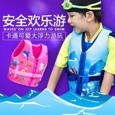 救生衣兒童浮力背心專業浮潛服卡通安全漂流浮水馬甲 JD4651【3C環球數位館】