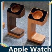 Apple Watch 木紋質感手錶支架 木頭商務款 智能充電座 智慧托架 38mm&42mm通用款