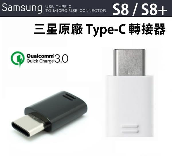 三星原廠 Note8 S8+ S9 S9+ TYPE C 轉接器 Micro to TYPE-C 三星原廠傳輸線轉接器,適用相同孔位手機 NOTE9