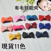 髮夾 手工髮飾 BB夾 小嬰兒 寶寶髮夾 兒童髮飾/瀏海夾/幼兒-蝴蝶結.毛小孩也可以用【V3455】