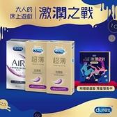 durex杜蕾斯 AIR輕薄幻隱潤滑裝 保險套 衛生套 8入+超勁潤 保險套 衛生套5入*2盒