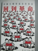【書寶二手書T6/政治_WDN】回到革命:中國大轉型前夜的激辯_滕彪, 王天成