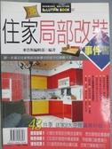 【書寶二手書T9/設計_MFS】住家局部改裝事件書