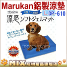 ◆MIX米克斯◆日本MARUKAN .果凍散熱涼墊【DP-610 L號50*40公分 適合小型犬貓用】