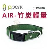 *WANG*台灣 PPARK AIR 竹炭輕量-一般項圈 L號 XL號 輕量鋁合金零件 插扣可上鎖加倍安全