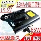 Dell 充電器(原廠超薄)-戴爾 19.5V,3.34A,65W,11-3000,11-3147,11-3138,11-7000,13-3000,13-3227,5NW44,P29G