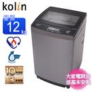 Kolin歌林12公斤DD直驅變頻洗衣機 BW-12V01~含基本安裝+舊機回收