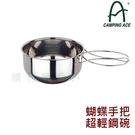 野樂 Camping Ace 蝴蝶手把超輕鋼碗 ARC-1562 700ml 不鏽鋼碗 個人餐具 登山 露營 野餐 OUTDOOR NICE