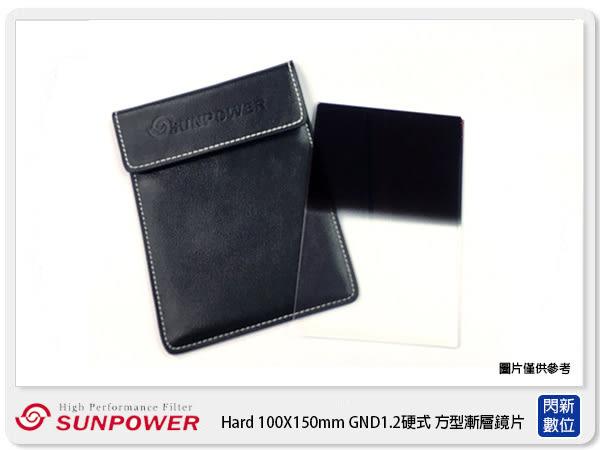 SUNPOWER Hard 100X150mm GND1.2 ND16 硬式 方型漸層鏡(湧蓮公司貨)