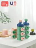 babycare奶粉盒 嬰兒便攜外出裝奶粉罐 大容量儲存盒寶寶奶粉格