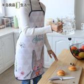 圍裙韓版時尚廚房防污罩衣成人女可愛做飯防油防水圍裙 JD4863【KIKIKOKO】