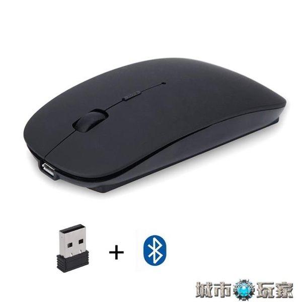 滑鼠 適用mac蘋果macbook聯想小米微軟無線藍牙滑鼠4.0女生充電筆記本 城市玩家