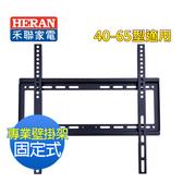 HERAN 禾聯 40~65吋 液晶電視 固定式 壁掛架 WM-C2 不含安裝
