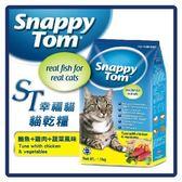 【力奇】ST幸福貓 貓乾糧-鮪魚+雞肉+蔬菜風味-7.5kg(1.5kg*5包)/組-990元【小魚乾添加】(A002D07-3)