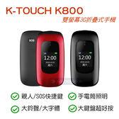 K-touch K800 雙螢幕折疊式3G手機 老人機/長輩機  紅/黑 現貨