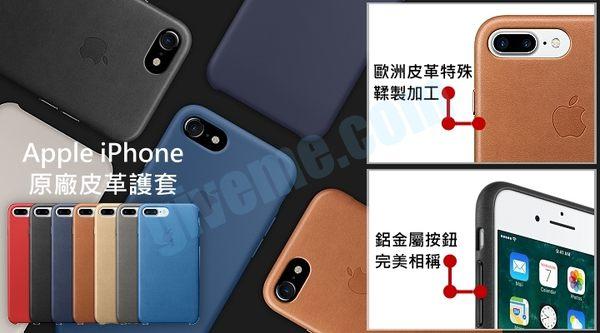 分期 蘋果 Apple iPhone 7 原廠皮革護套 風雲灰色 全新公司貨 保護殼 背蓋 皮套☆☆☆