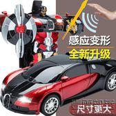 超大金剛變形玩具遙控車變形機器人充電動賽車兒童玩具車男孩