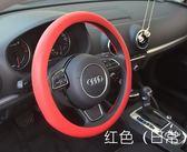 汽車方向盤套 防滑耐磨硅膠方向盤把套四季通用方向盤套  蜜拉貝爾