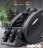 按摩椅 濟草堂按摩椅家用全自動全身揉捏太空艙多功能老人沙發智慧按摩器 igo 【全館9折】