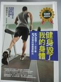 【書寶二手書T6/養生_JPE】健身毀了我的身體_宋永圭