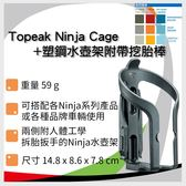 Topeak Ninja Cage+塑鋼水壺架附帶挖胎棒