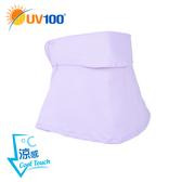 UV100 防曬 抗UV-涼感透氣全護頸口罩
