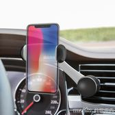 汽車車載手機導航座支架出風口架支撐卡扣式雙向調節通用型旋轉夾 美芭