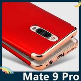 HUAWEI Mate 9 Pro 電鍍三合一保護套 PC硬殼 三件式組合 舒適手感 輕薄款 手機套 手機殼 外殼 華為