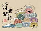 浮世貓繪【城邦讀書花園】
