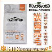 ◆MIX米克斯◆柏萊富天然糧-功能性全齡【護膚亮毛(羊肉+米) 5磅】WDJ 推薦天然糧Blackwood