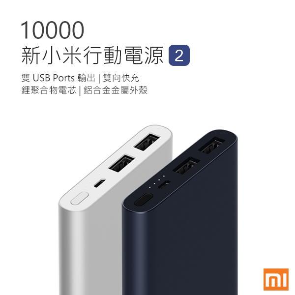 【coni shop】小米行動電源10000mAh2代 雙向快充 雙孔USB輸出 超輕超薄 台灣版原裝正品 全台保固一年