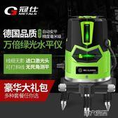水平儀 水平儀綠光高精度自動打線激光水平儀平水儀室外強光紅外線水平儀 第六空間 MKS