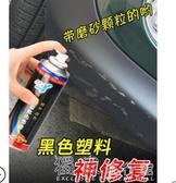 汽車補漆汽車輪眉保險杠劃痕修復神器塑膠件修補漆筆翻新劑自噴漆磨砂『獨家』流行館