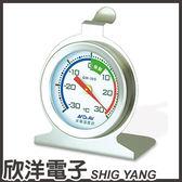 Dr.AV 聖岡科技 不鏽鋼 冰箱專用溫度計 (GM-30S) 冷凍、冷藏皆適用