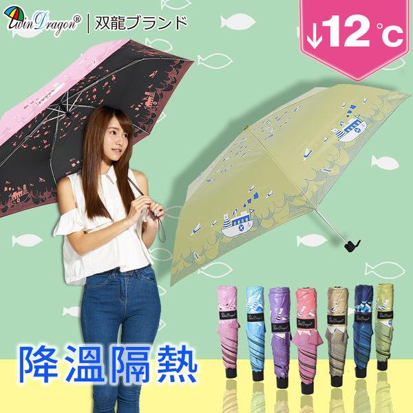 海洋水手超輕細抗UV鉛筆傘兒童傘-雙面圖案降溫防曬晴雨折傘陽傘【JoAnne就愛你】B8010S
