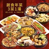 三低素食年菜 樂活e棧-事事如意套組(3菜1湯)